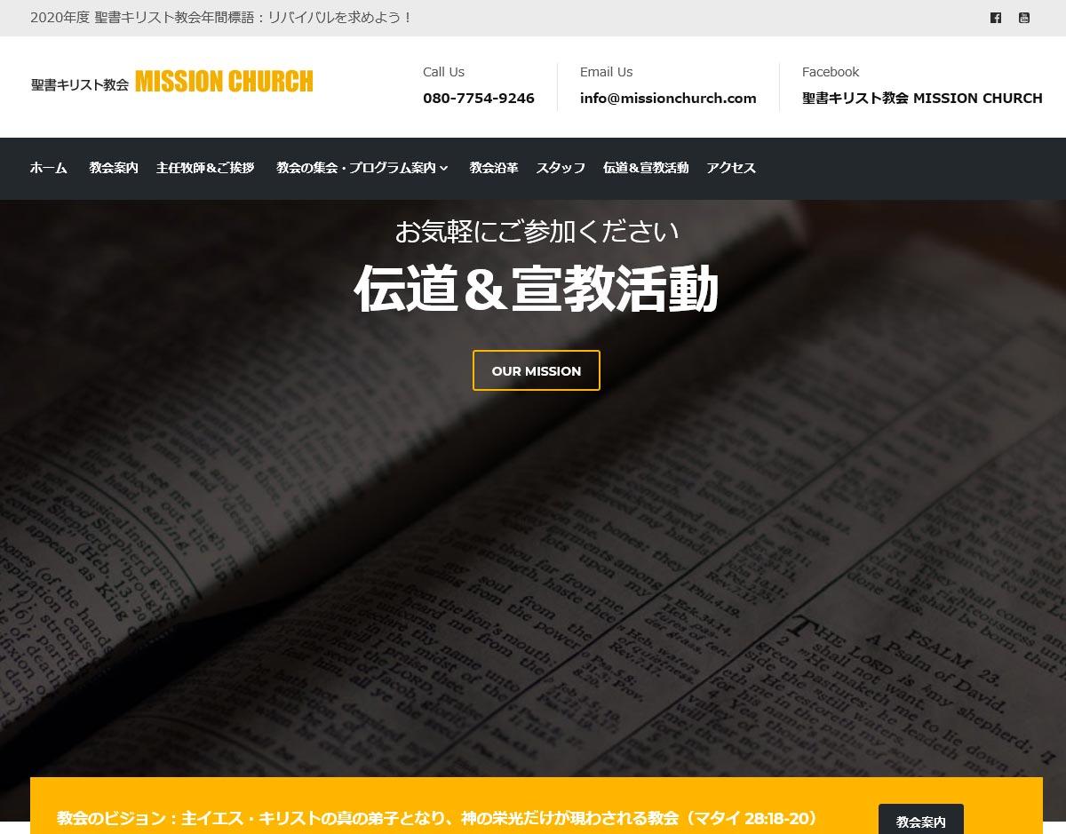 聖書キリスト教会 MISSION CHURCH