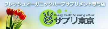フレッシュオーガニックハーブサプリメント専門店 eサプリ東京